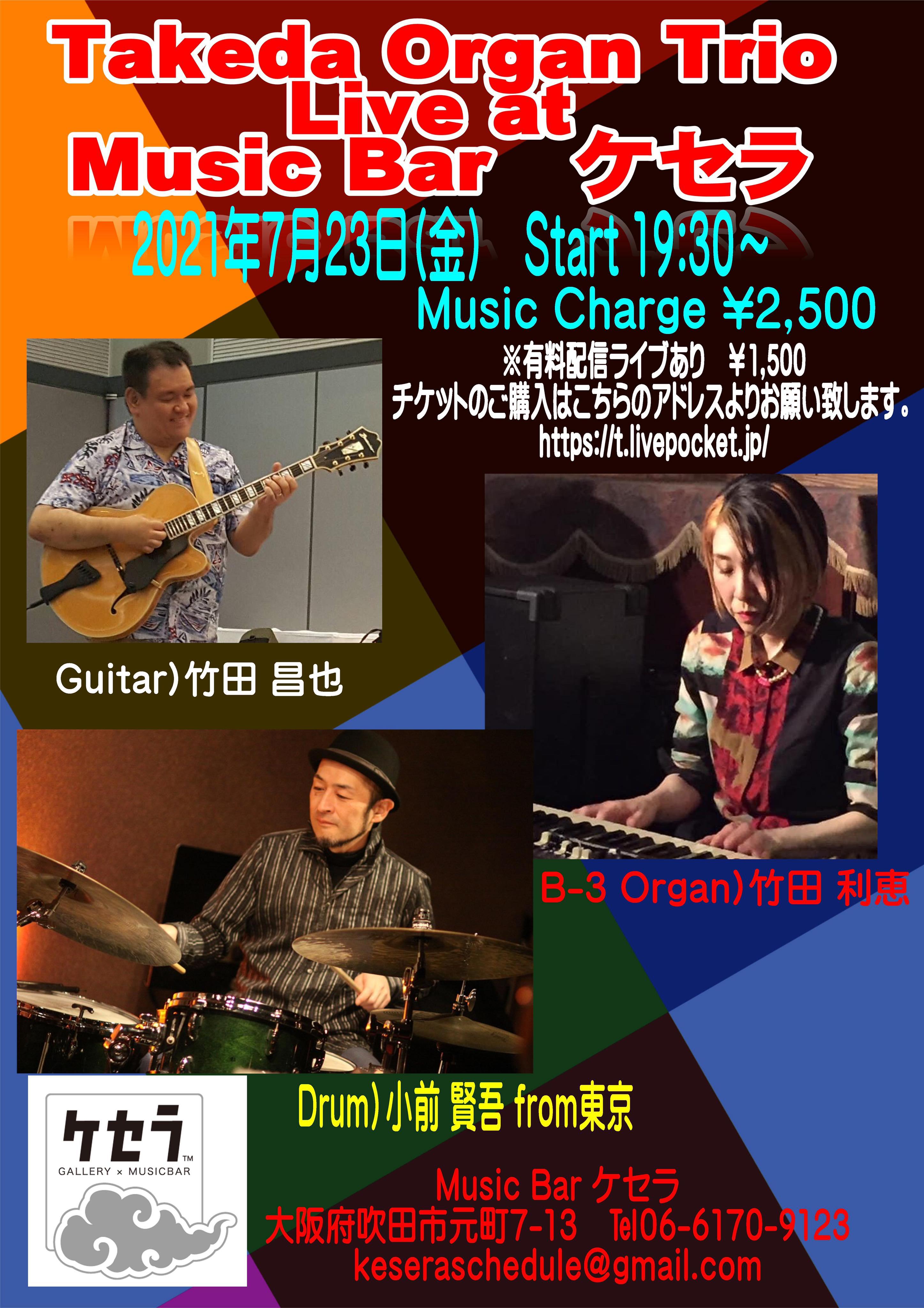 7/23 竹田DUO   With 小前賢吾 (開始時間が18時になっております
