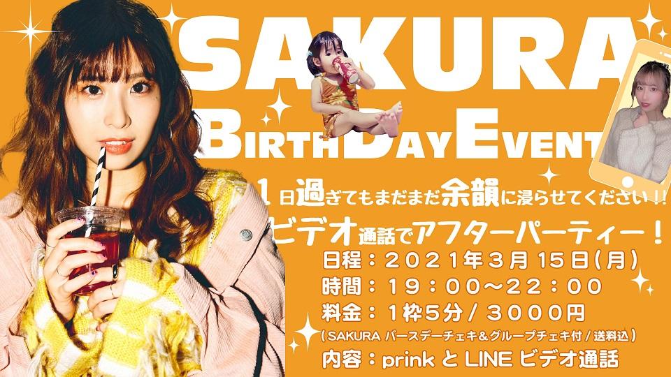 【BDイベント】SAKURA BirthDay Event~1日過ぎてもまだまだ余韻に浸らせてください!! ビデオ通話でアフターパーティー!~(スペシャル・チェキ 2種付)