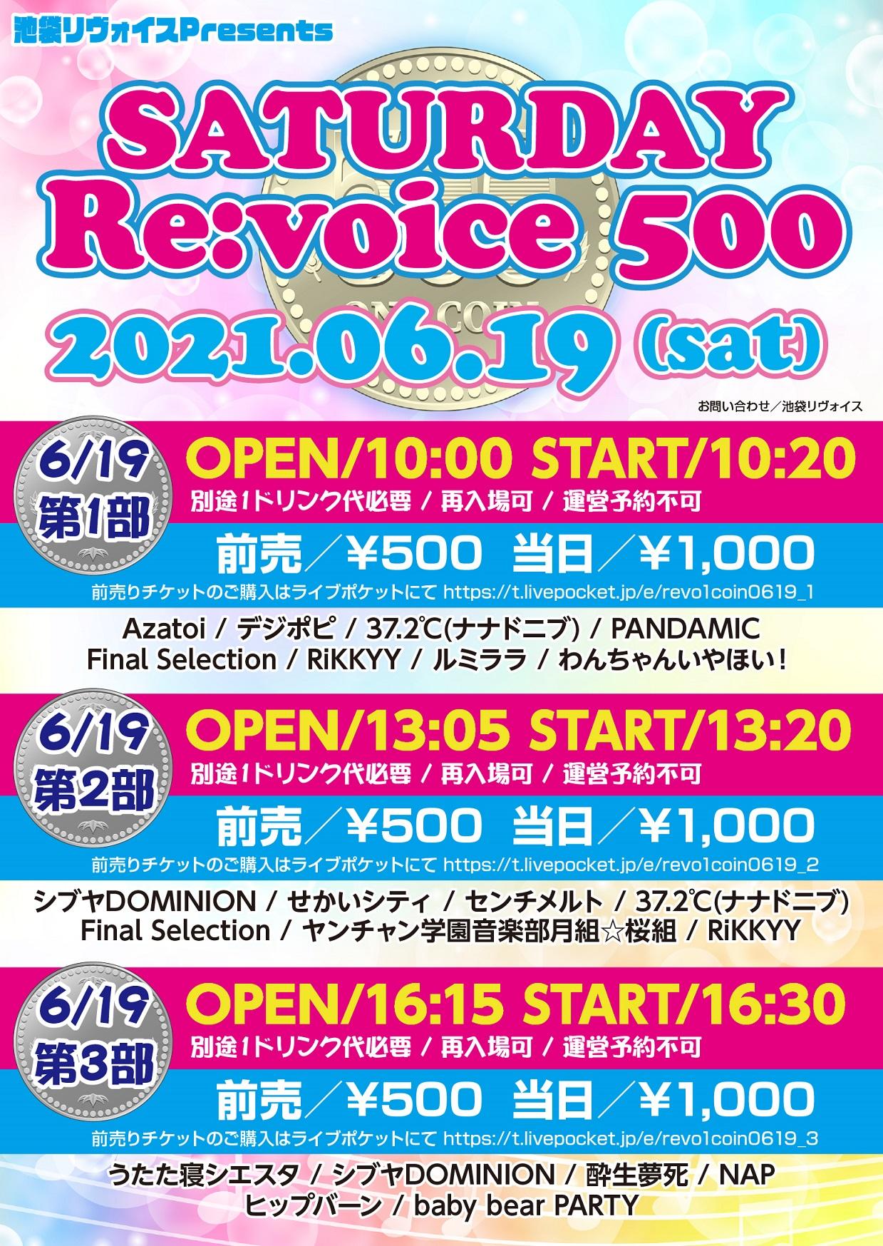 【第二部】SATURDAY Re:voice 500