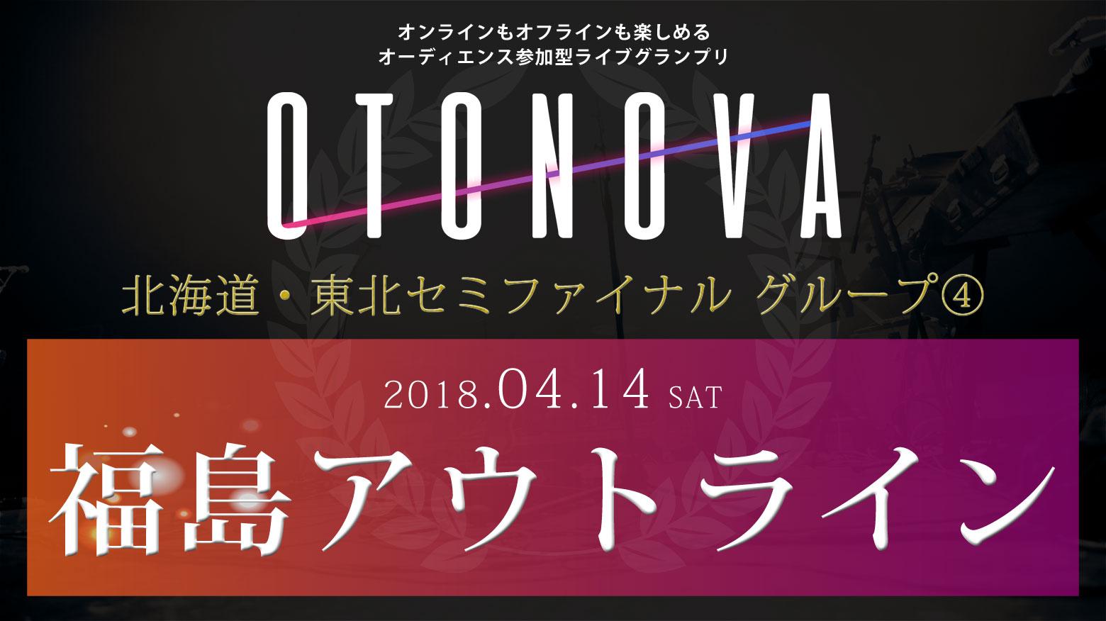 OTONOVA2018「北海道・東北セミファイナル グループ④」