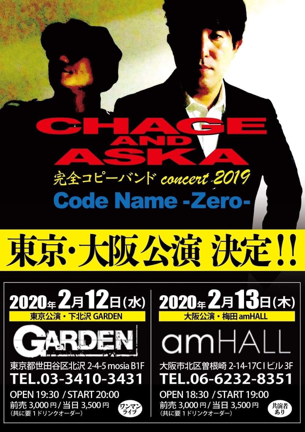 CHAGE&ASKA完全コピーバンドconcert tour2019『Code Name~ZERO~』東京公演