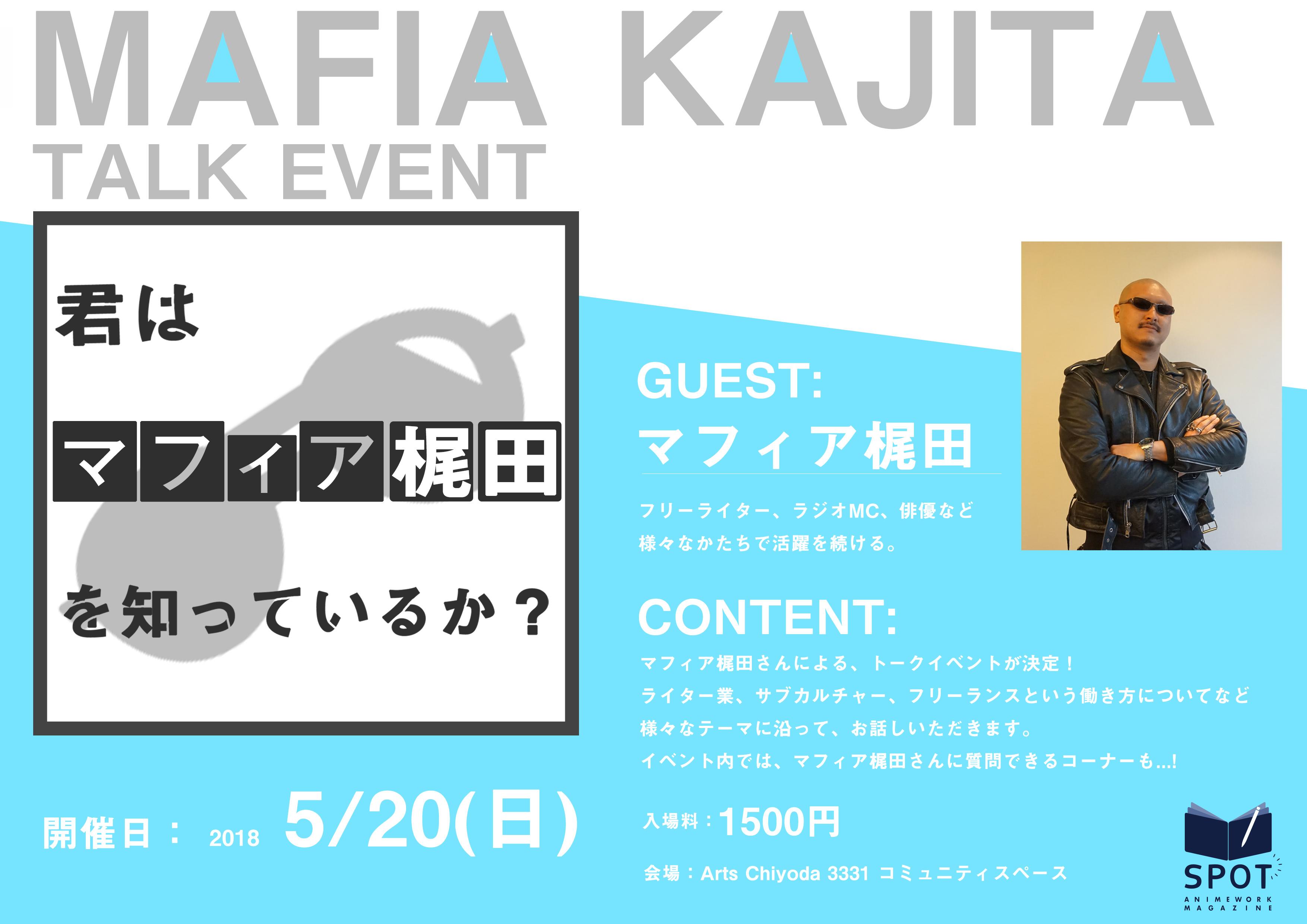 君はマフィア梶田を知っているか?