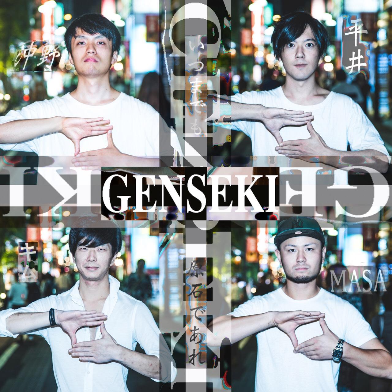 GENSEKI『大丈夫/夏の小石』リリース記念イベント