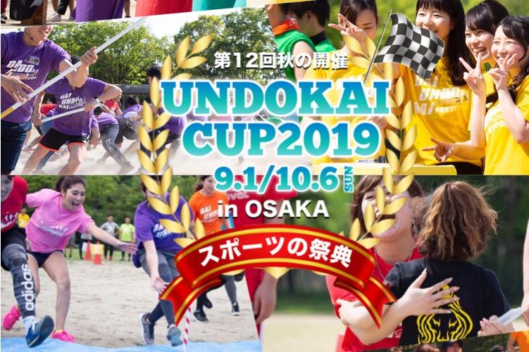 UNDOKAI CUP2019 in神戸