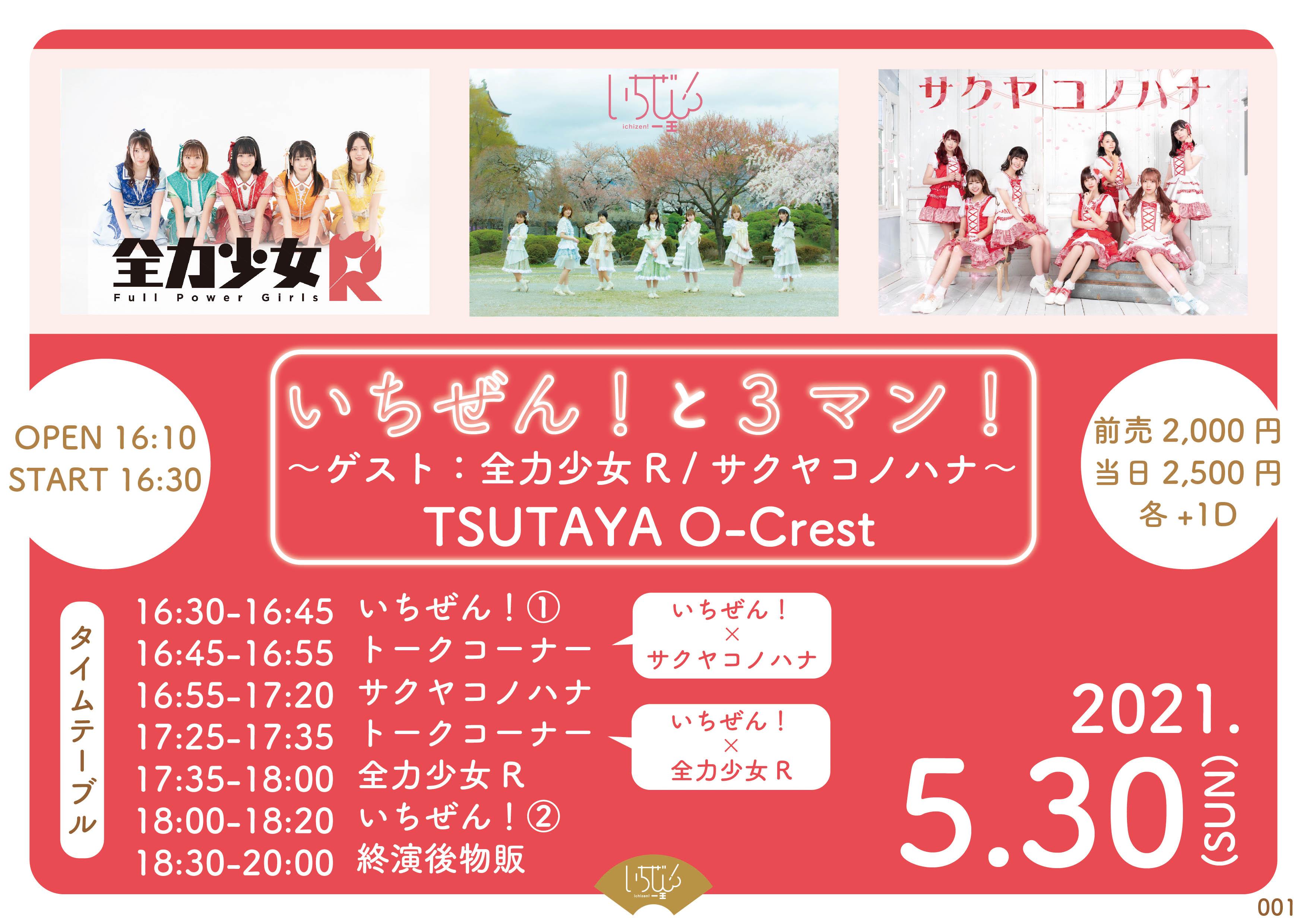 【5/30】いちぜん!と3マン!〜ゲスト:全力少女R / サクヤコノハナ〜