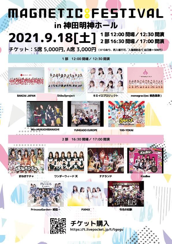MAGNETIC FESTIVAL in 神田明神ホール  2部(夜の部)