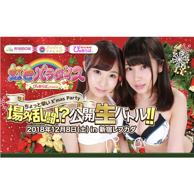 ぴゅあらば presents 虹色パラダイス 場外乱闘!?公開生バトル! - ちょっと早いX'mas Party -