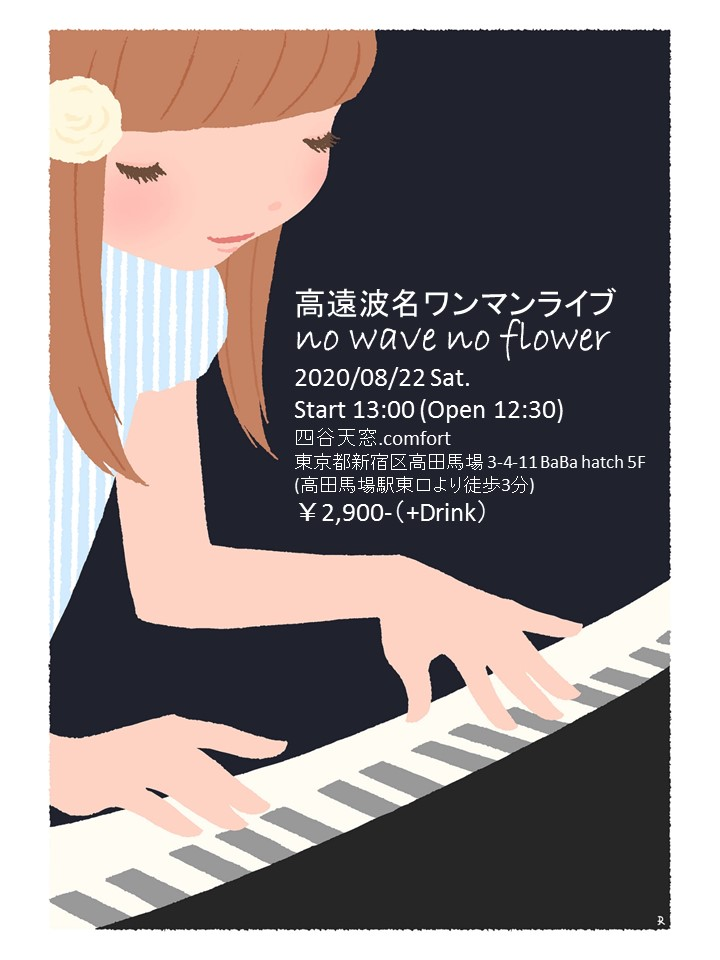 高遠波名ワンマンライブ - no wave no flower -