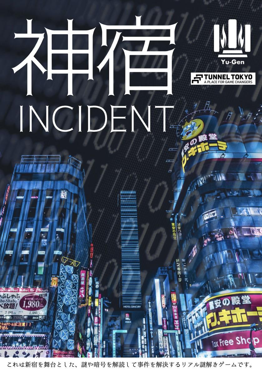 神宿INCIDENT(9/19,20開催)