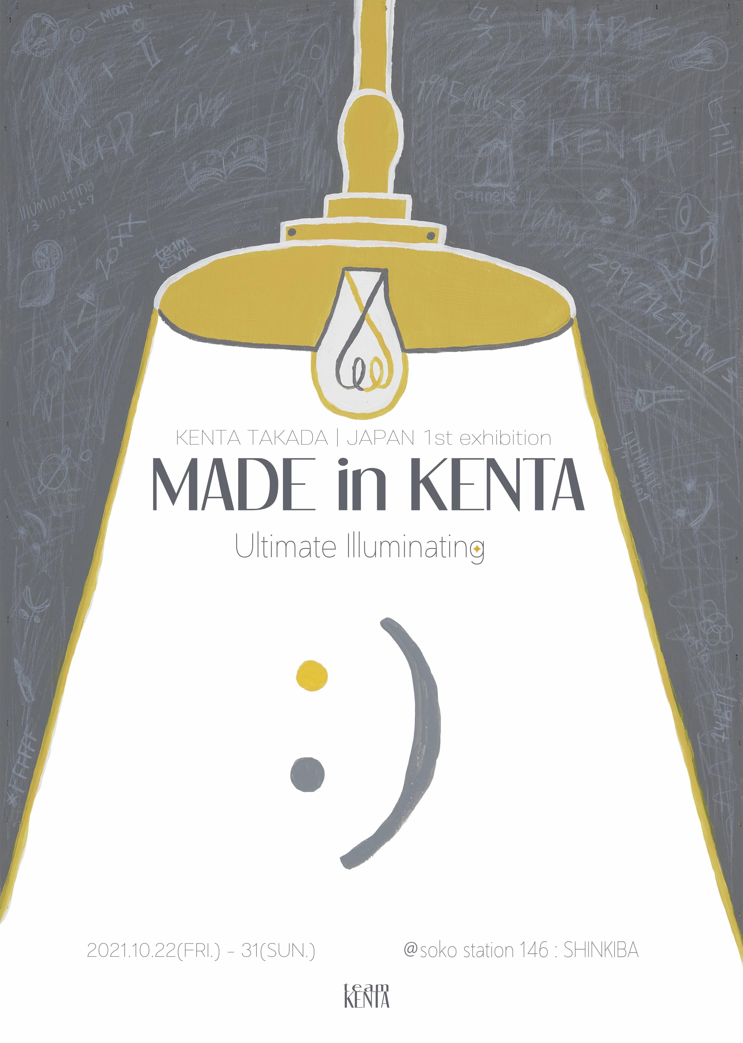 【ミニイベント付きチケット】KENTA TAKADA JAPAN 1st exhibition  「MADE in KENTA : Ultimate Illuminating」