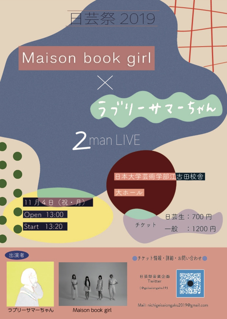 Maison book girl×ラブリーサマーちゃん 2man LIVE