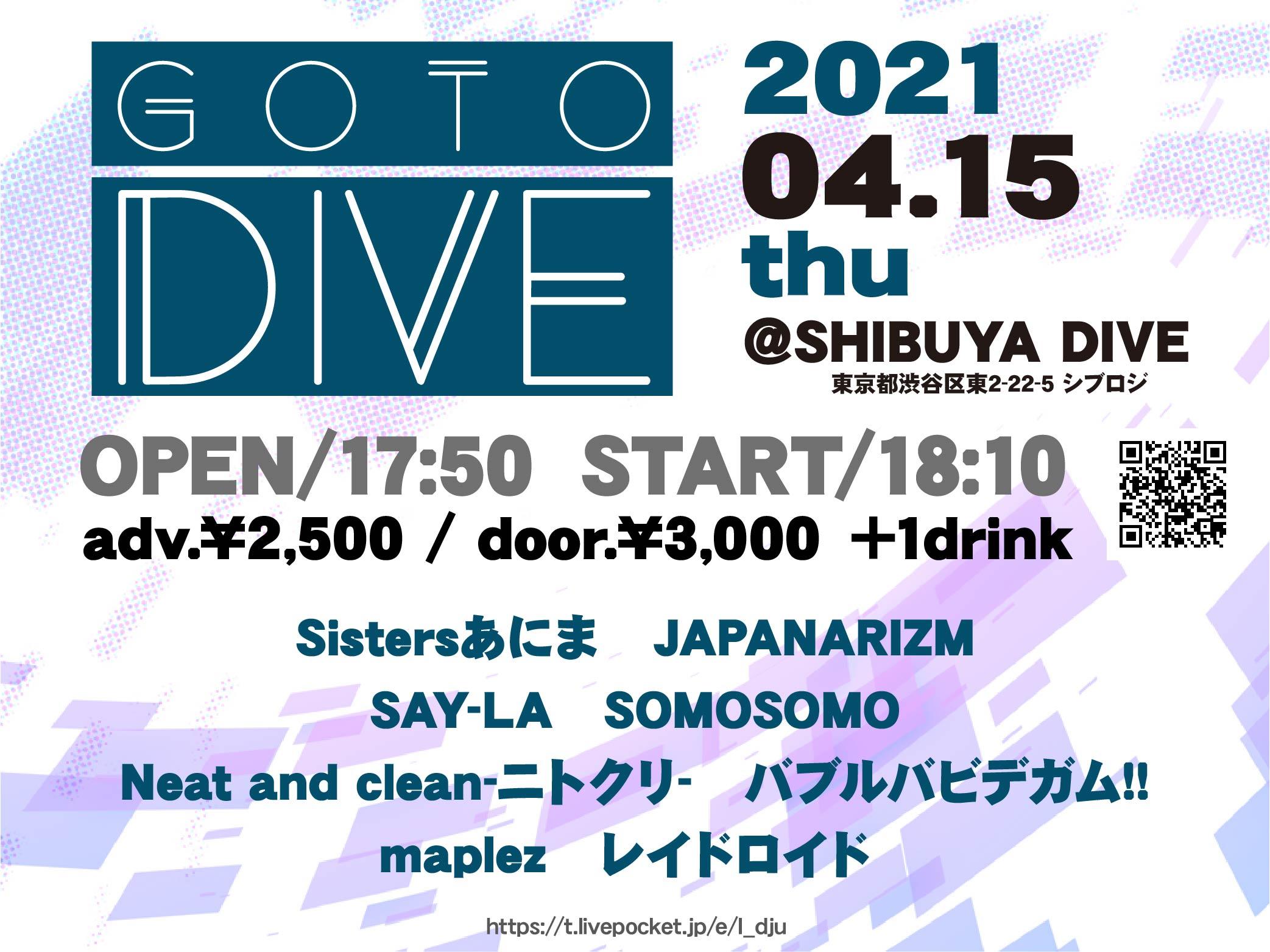 「GoTo DIVE Vol.13」