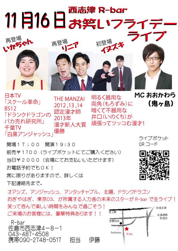 西志津R-barお笑いフライデーライブvol.5