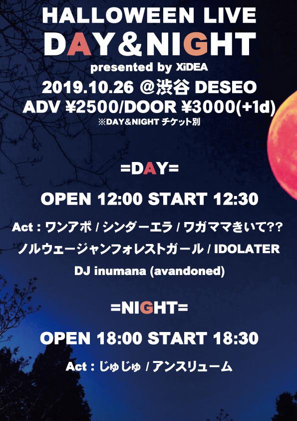 クロスアイデア HALLOWEEN LIVE -DAY&NIGHT-
