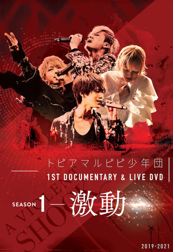 1st Documentary&LIVE DVD『Season1 -激動-』最速プレミア試写会