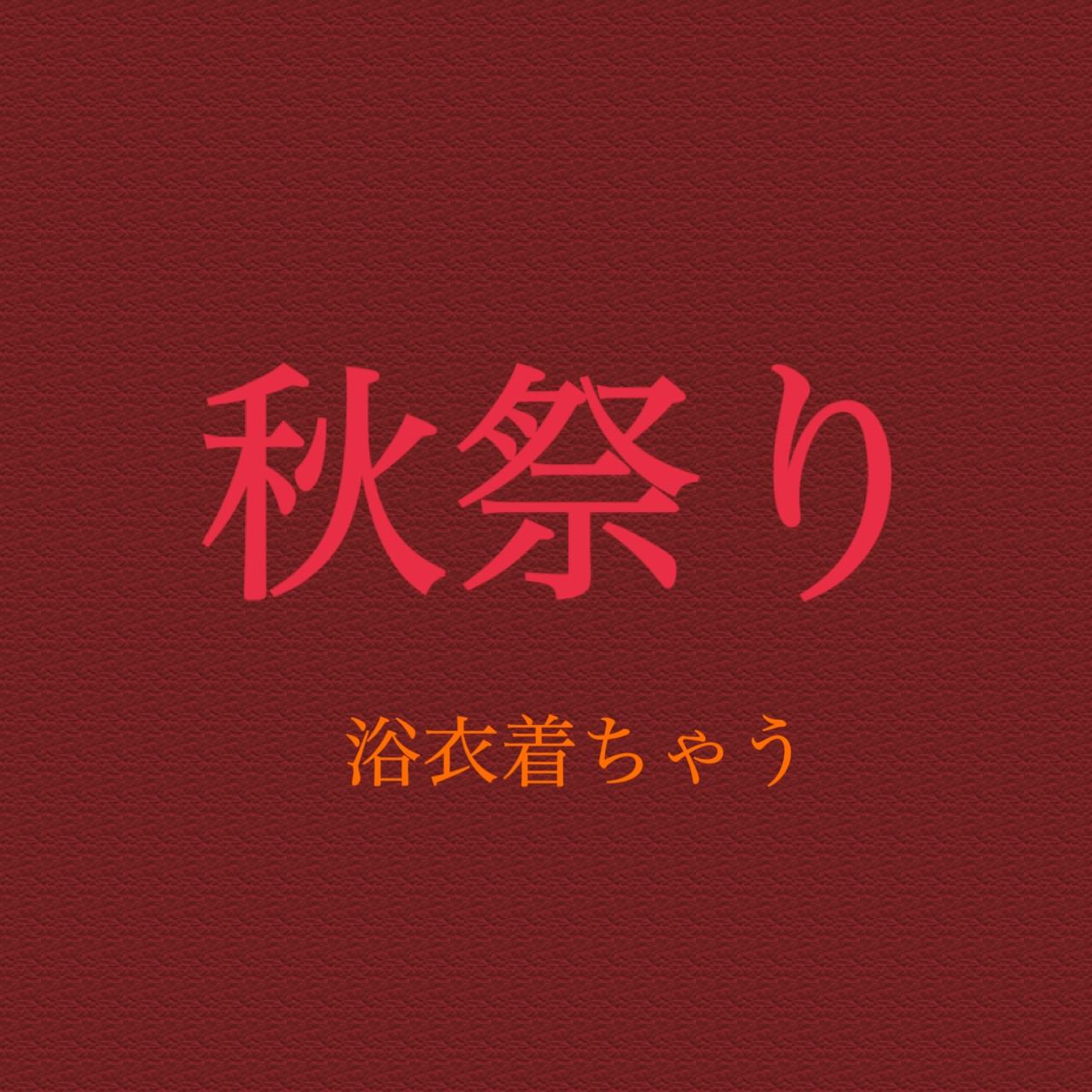 9月23日【初恋村秋祭り!〜浴衣きましょ!】