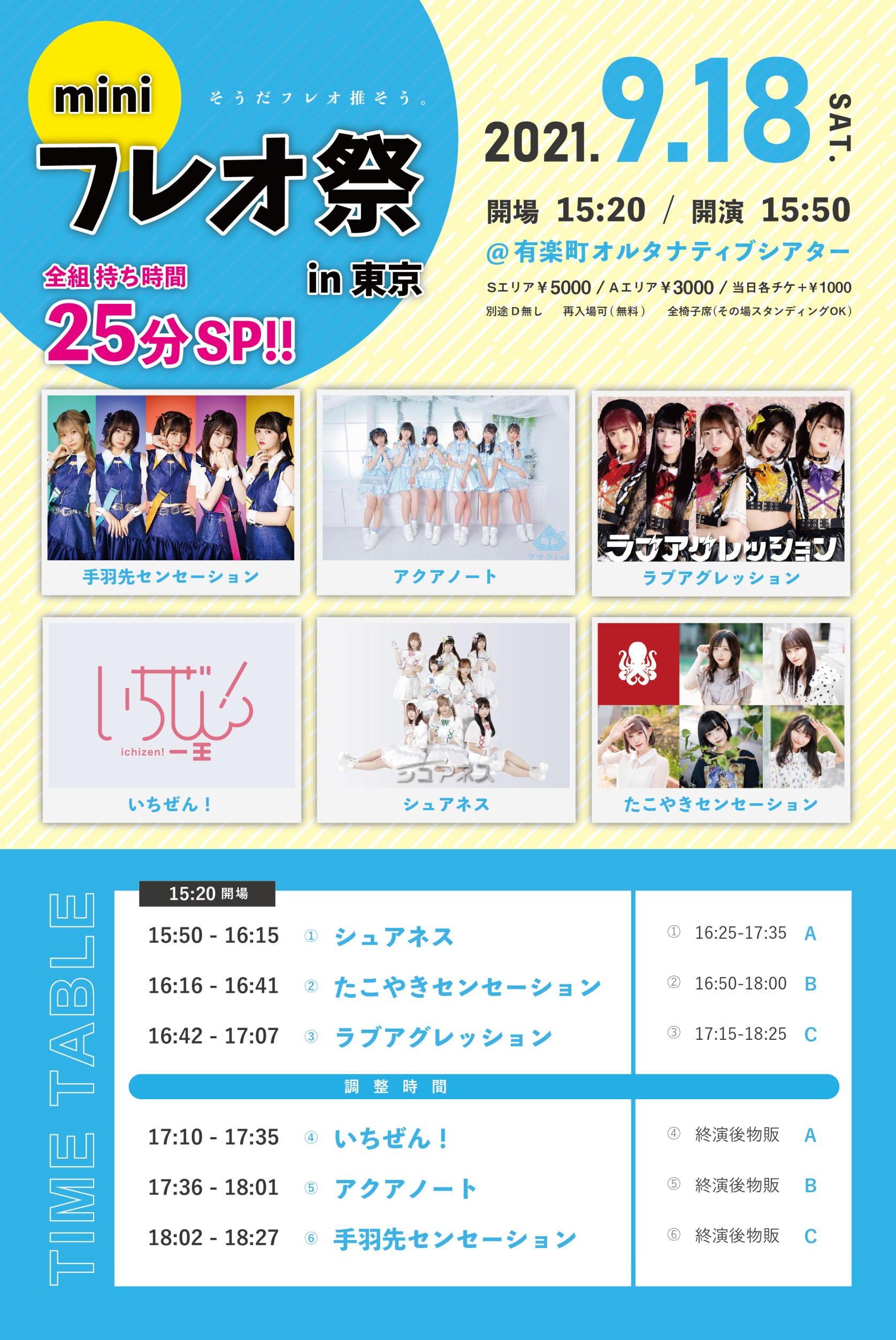 miniフレオ祭 in東京 ~全組25分SP~