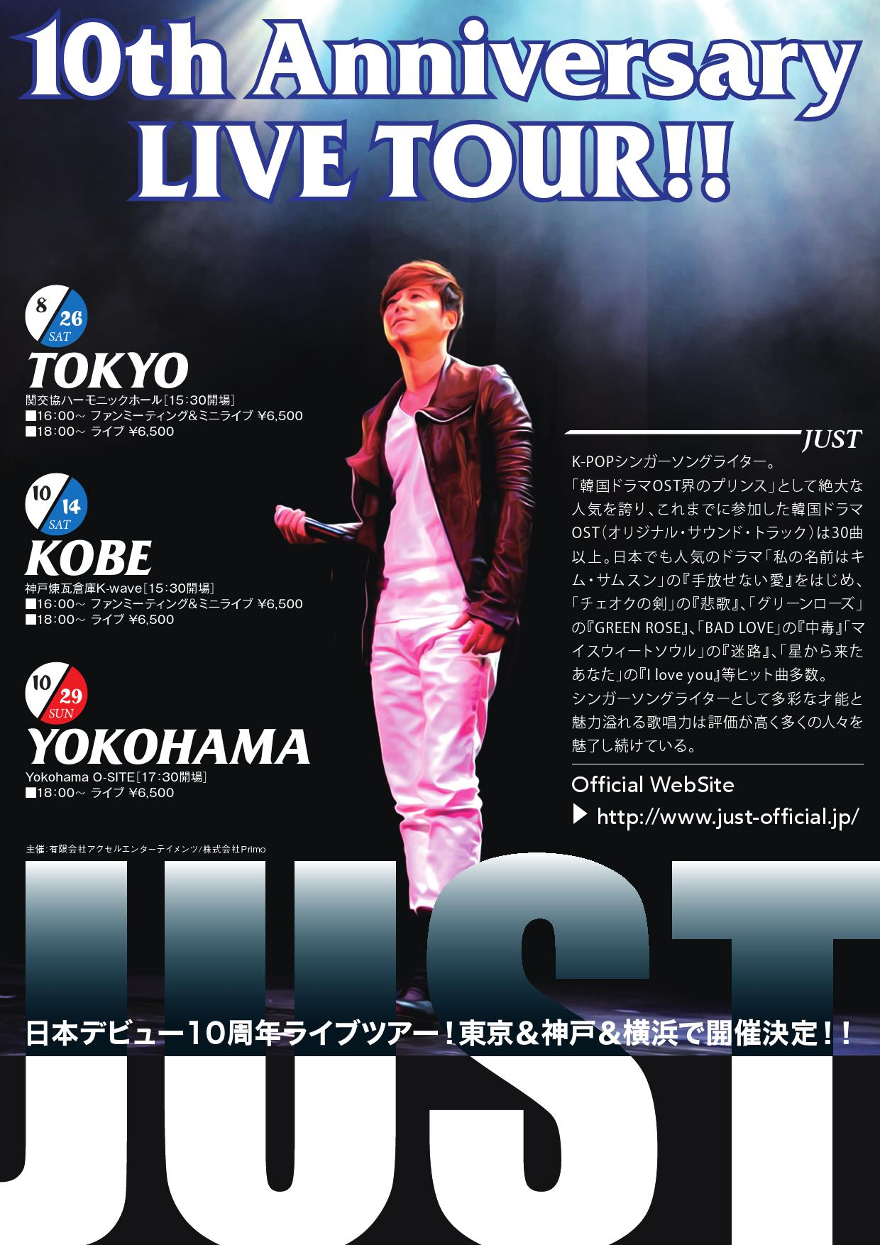 JUST 10th Anniversary LIVE TOUR  1部 ファンミーティング&ミニライブ~東京会場~