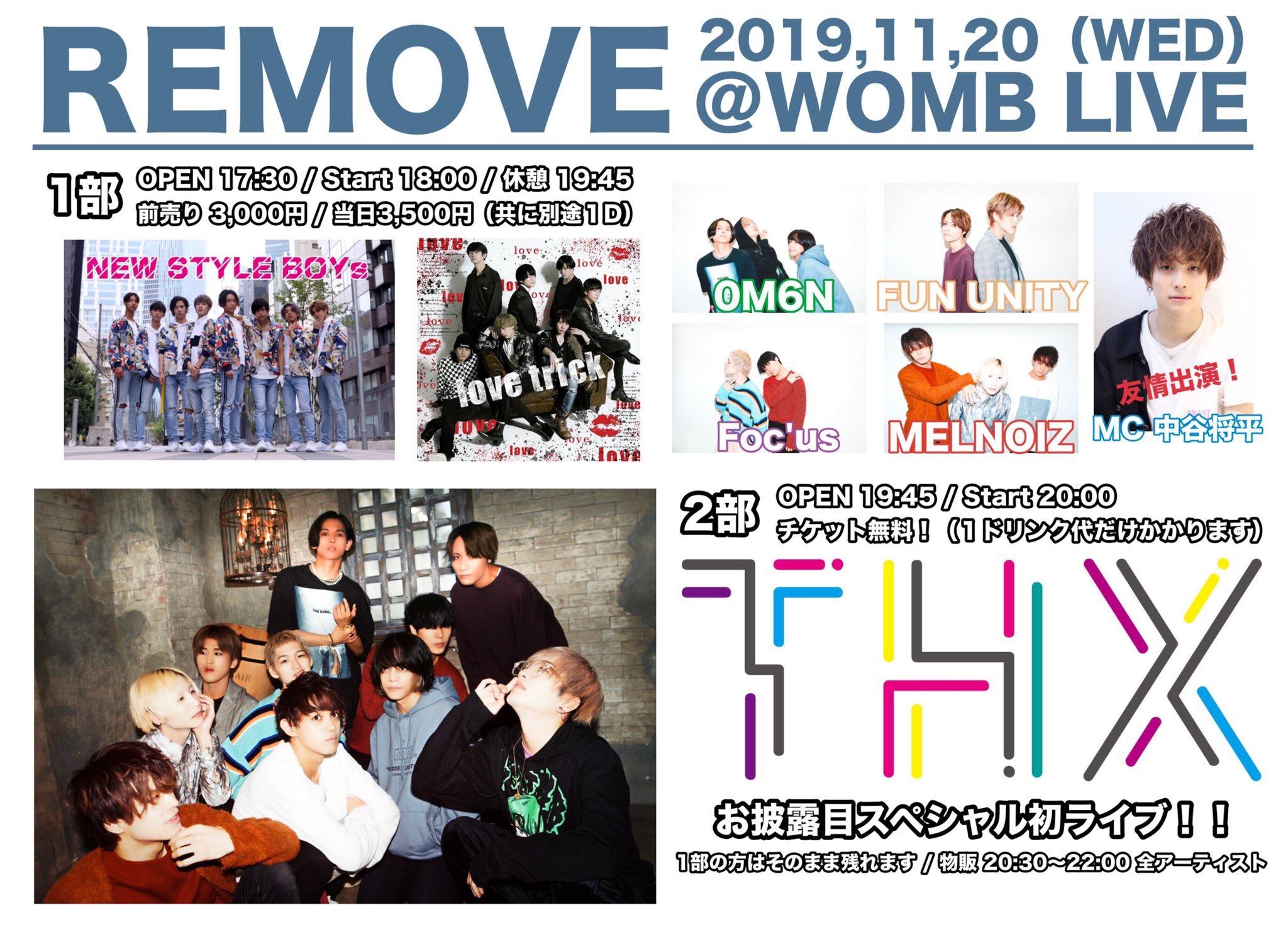 Remove&THXお披露目イベント