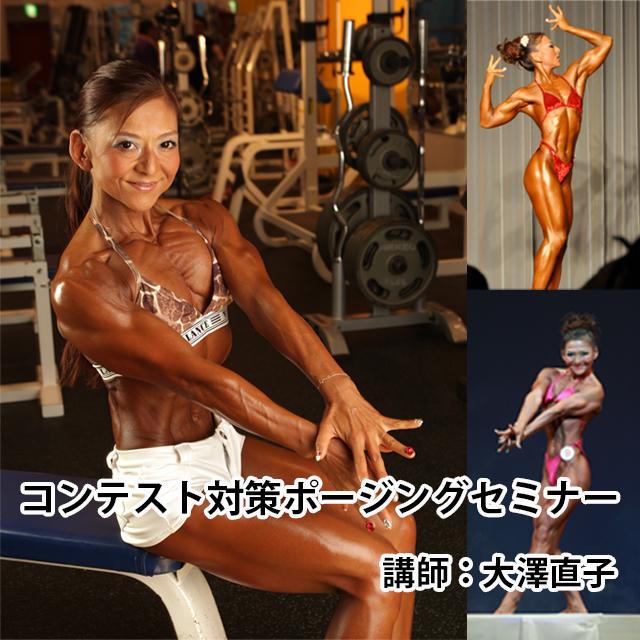 【女性対象】ゴールドジム主催・コンテスト対策ポージングセミナー