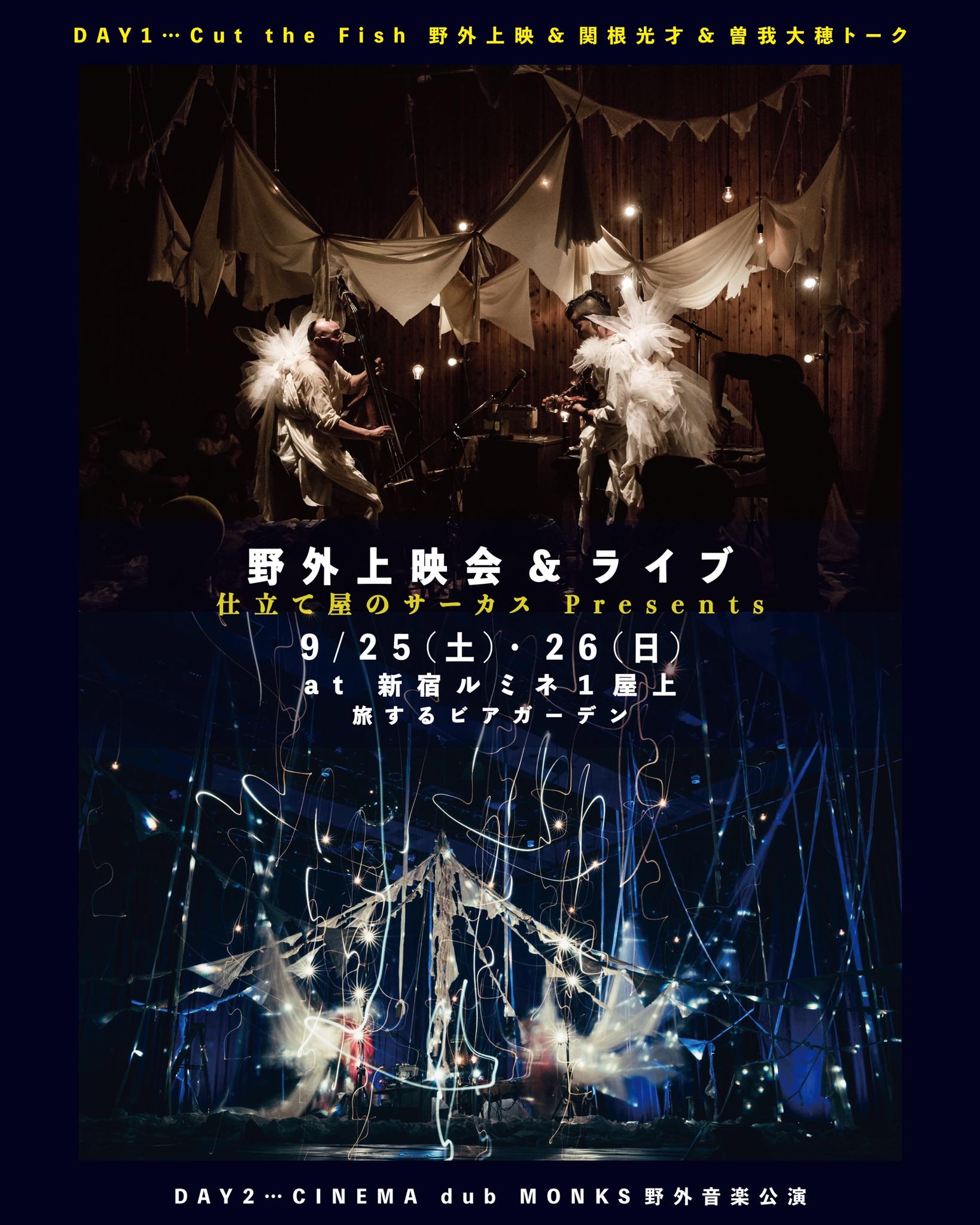 """9/25(土)・26(日)【仕立て屋のサーカスpresents """"野外上映会&ライブ""""】"""