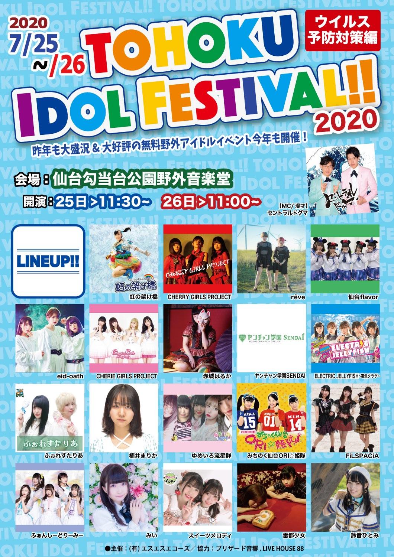 【TOHOKU IDOL FESTIVAL!!~2020~】0726