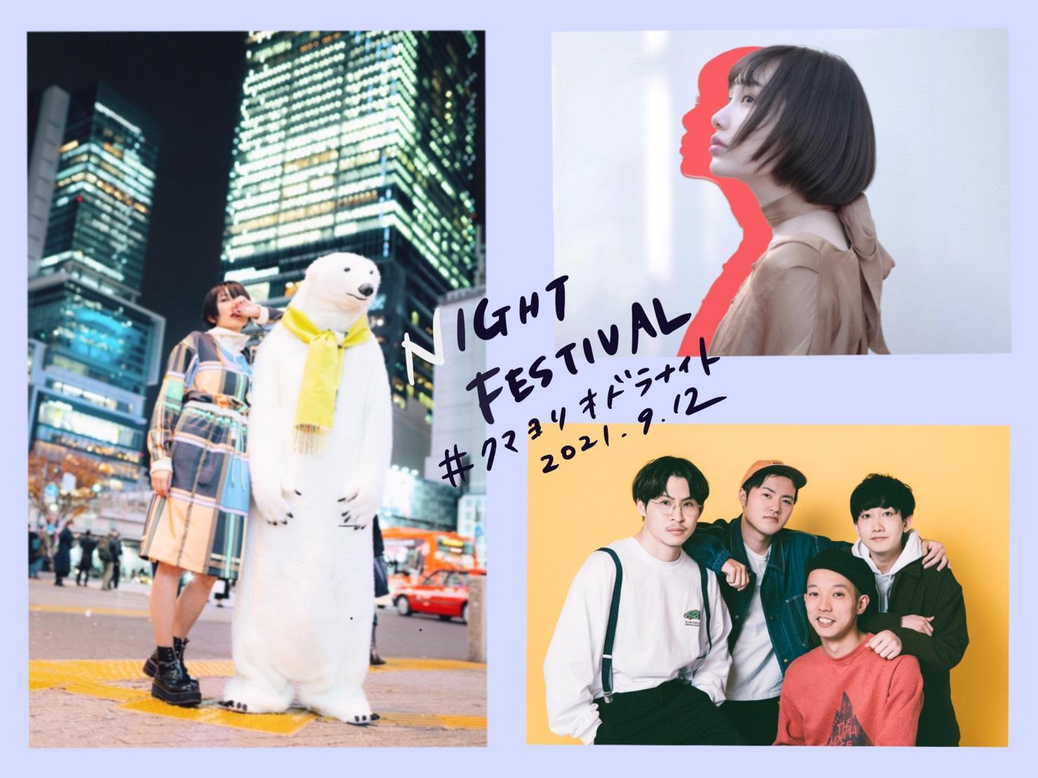 ハリィさんとスイカくらぶ presents 『NIGHT FESTIVAL〜クマヨリオドラナイト〜』