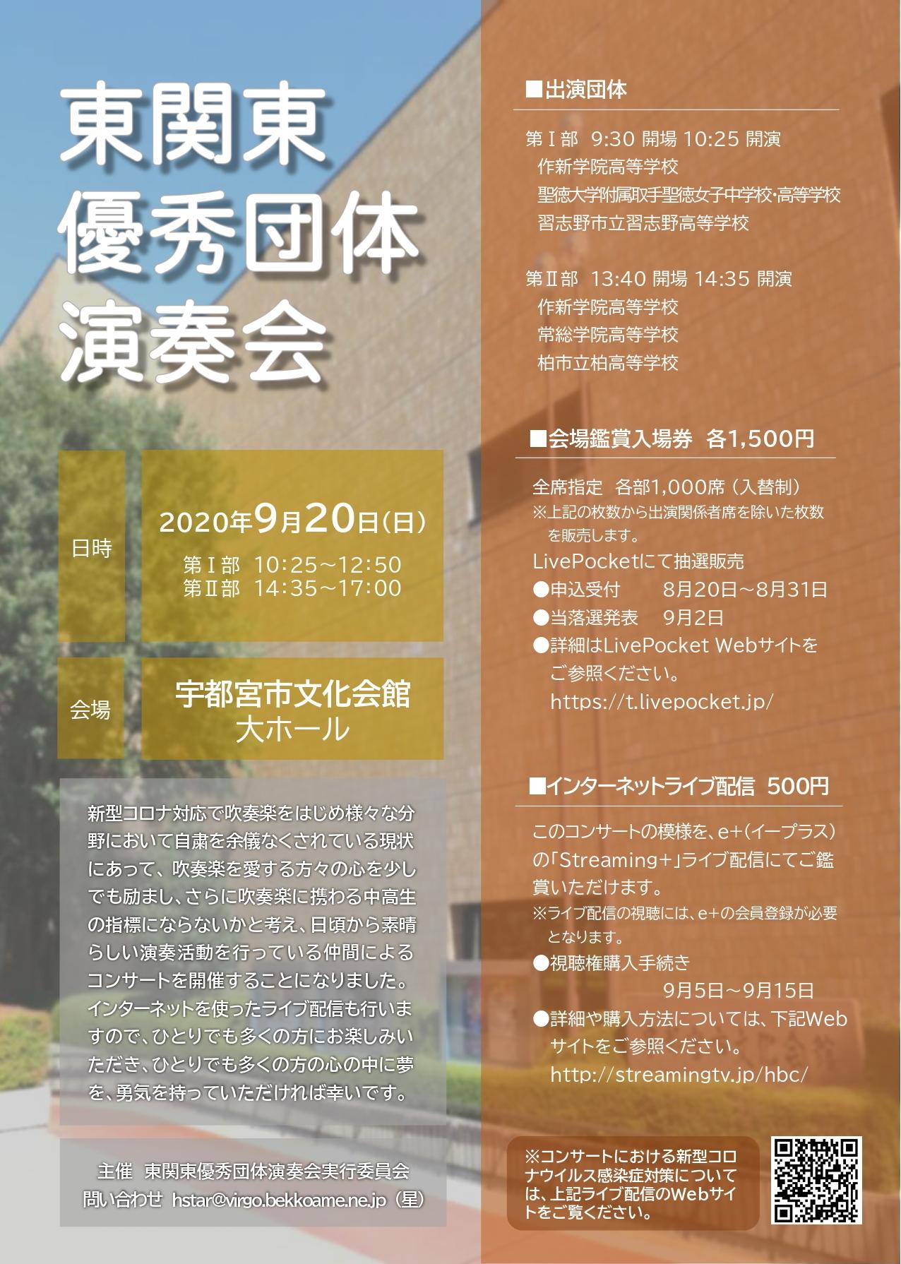 【第Ⅰ部】東関東優秀団体演奏会