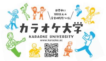 カラオケ大学'19 KaraokeFES1『3rdエンタメステージ&アフターパーティー』