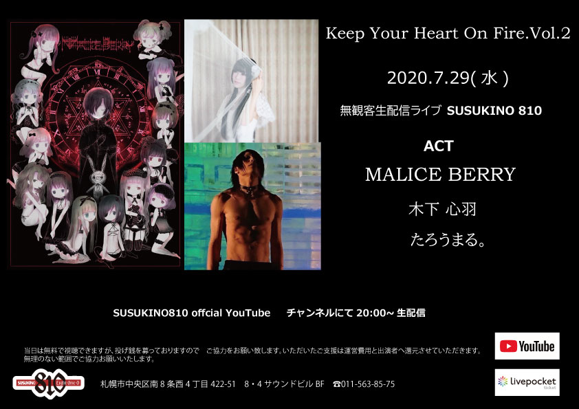 Keep Your Heart On Fire.Vol.2 無観客生配信ライブ