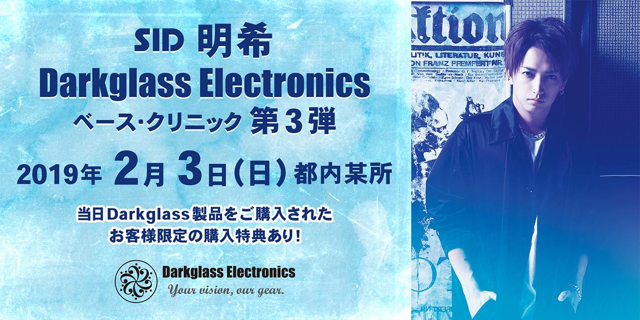 SID 明希 x Darkglass Electronics ベースクリニック第3弾