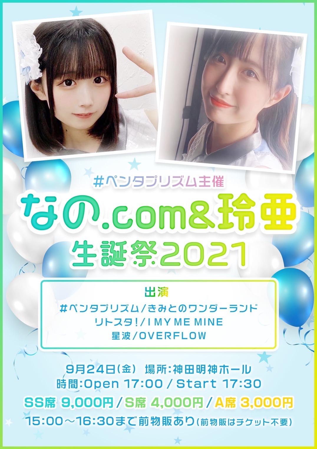 #ペンタプリズム主催、なの.com & 玲亜 生誕祭2021