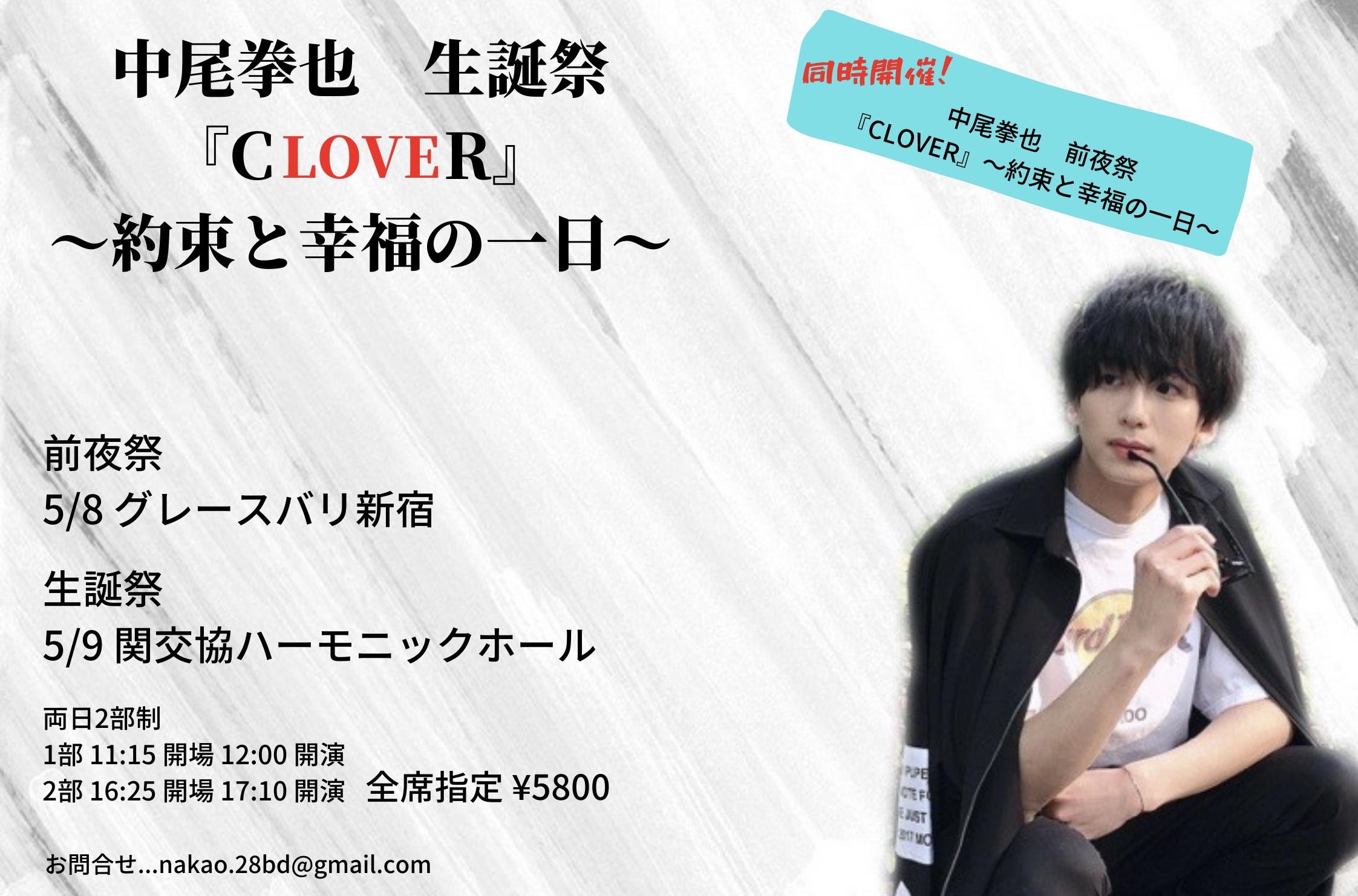 5/8  2部 中尾拳也 前夜祭『CLOVER』 〜約束と幸福の一日〜