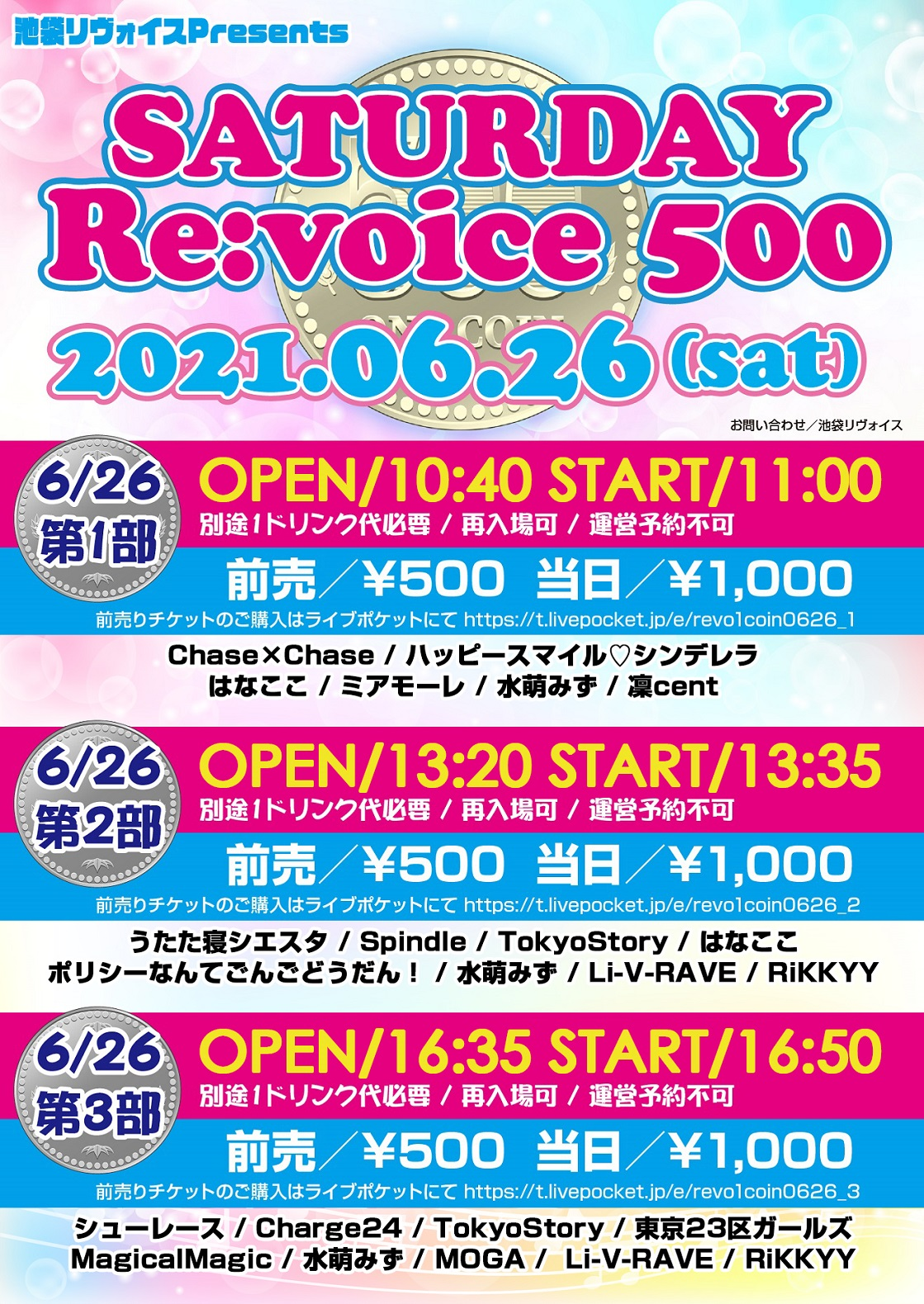 【第三部】SATURDAY Re:voice 500