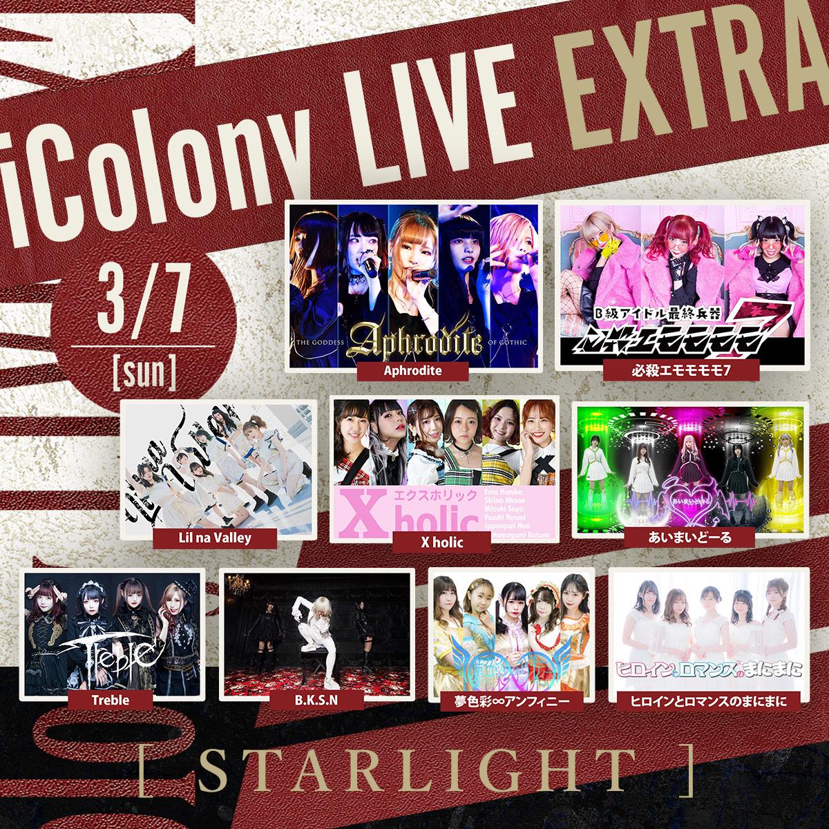 iColony LIVE EXTRA [STARLIGHT]