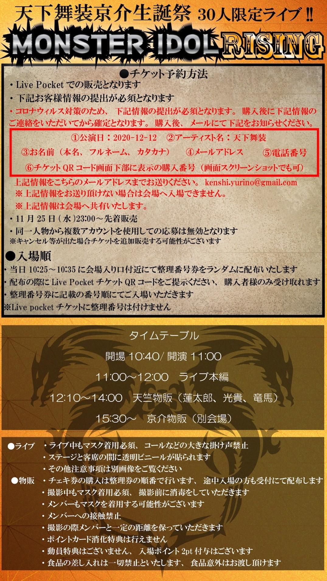 天下舞装京介生誕祭 「MONSTER IDOL RISING ~今日もきょうとて盛大に祝おうぜ!~」