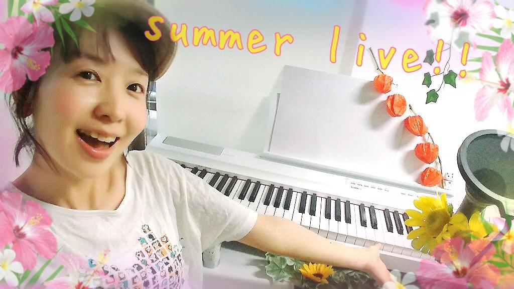 がるの癒しのピアノ弾き語りサマーライブ☆ あらら、いい気分~♪