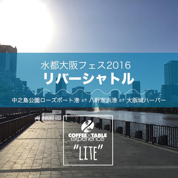 水都大阪フェス2016 リバーシャトルチケット(往復乗船可)
