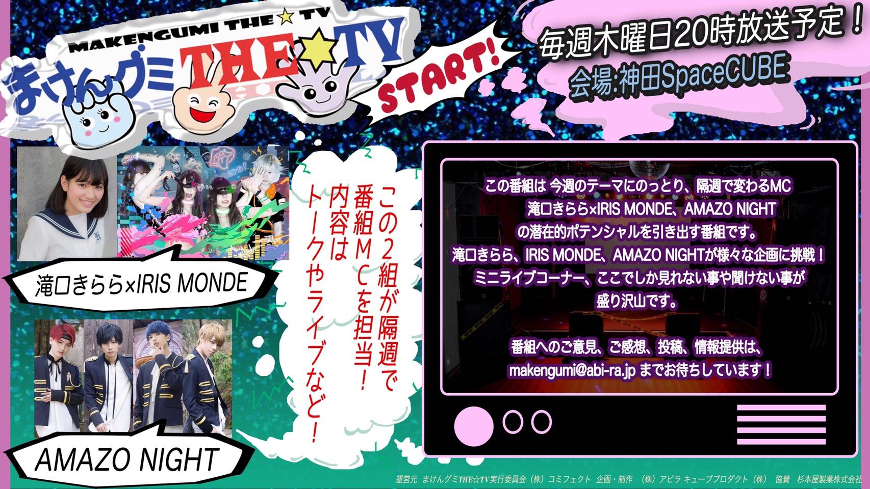 まけんグミTHE☆TV11/20公開収録 出演 滝口きらら・IRIS MONDE・ふたりオポジット