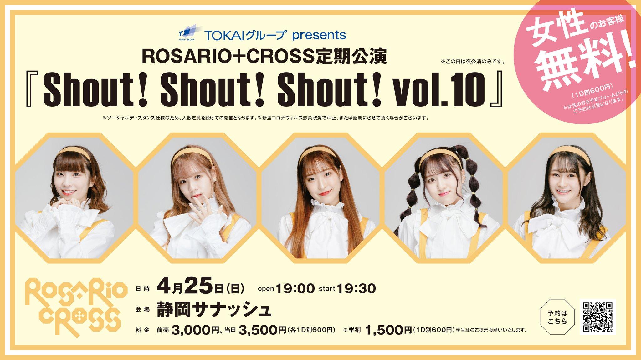 4/25(日)【ROSARIO+CROSS】TOKAI Presents「Shout! Shout! Shout! vol.10」《夜公演のみ》