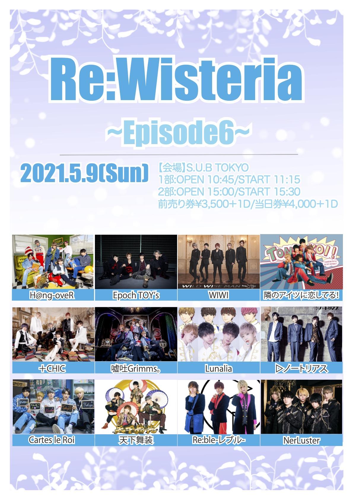 Re:Wisteria~Episode6~ 1部