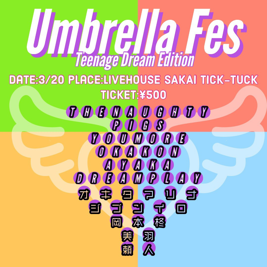 Umbrella Fes -Teenage Dream Edition-