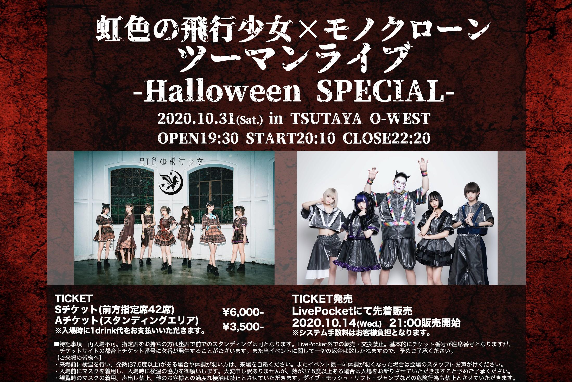 虹色の飛行少女×モノクローン ツーマンライブ-Halloween SPECIAL-