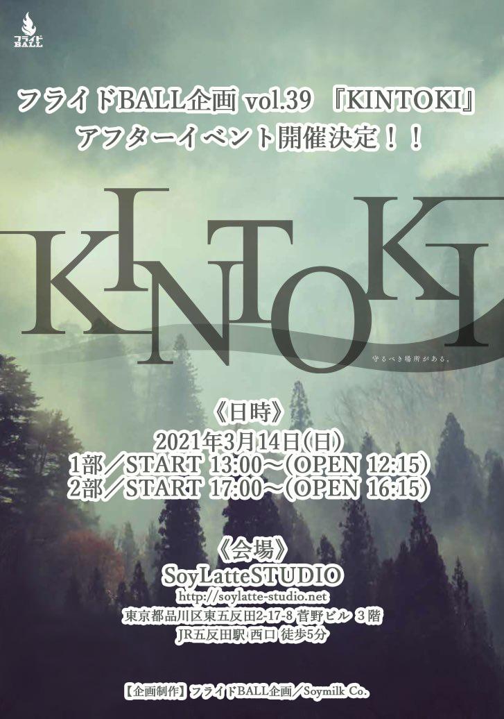 フライドBALL企画Vol.39『KINTOKI』 アフターイベント