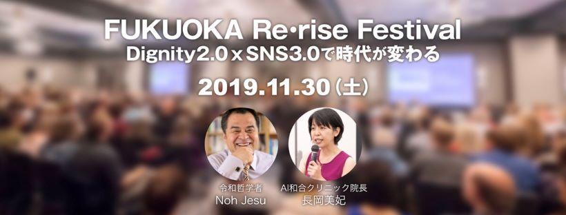 【懇親会】福岡Re・riseフェスティバル~Dignity2.0×SNS3.0で時代が変わる