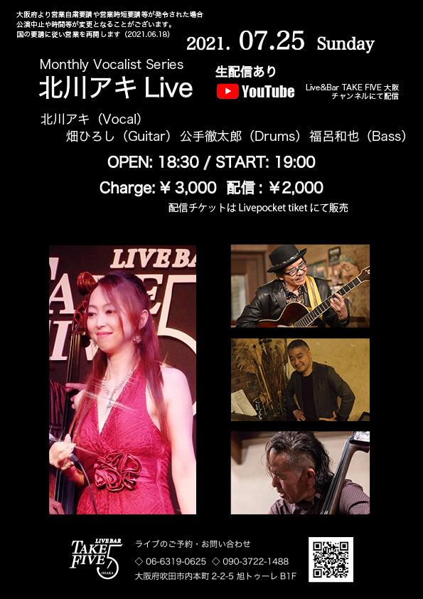 北川アキ Live -【配信チケット】