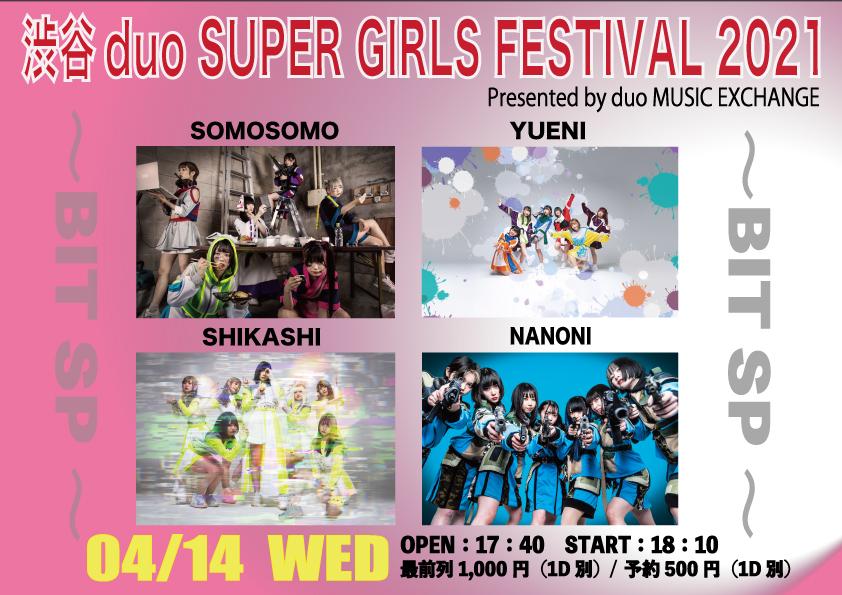 「渋谷duo SUPER GlRLS FESTIVAL 2021」Presented by duo MUSIC EXCHANGE〜BIT SP~