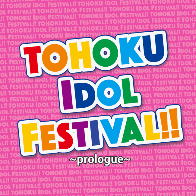 【TOHOKU IDOL FESTIVAL!!〜prologue】190715