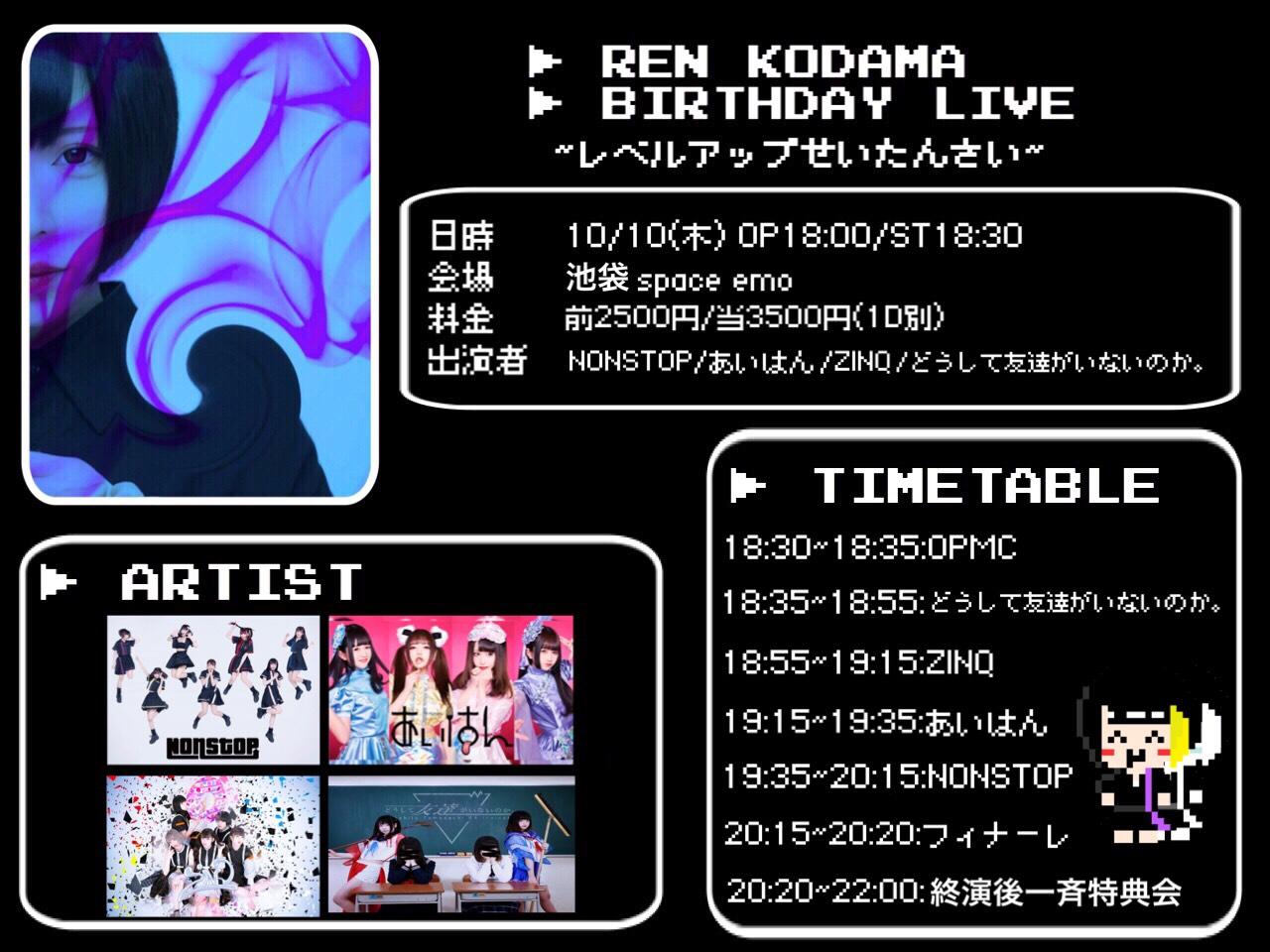 NONSTOP REN KODAMA BIRTHDAY LIVE 〜レベルアップせいたんさい〜