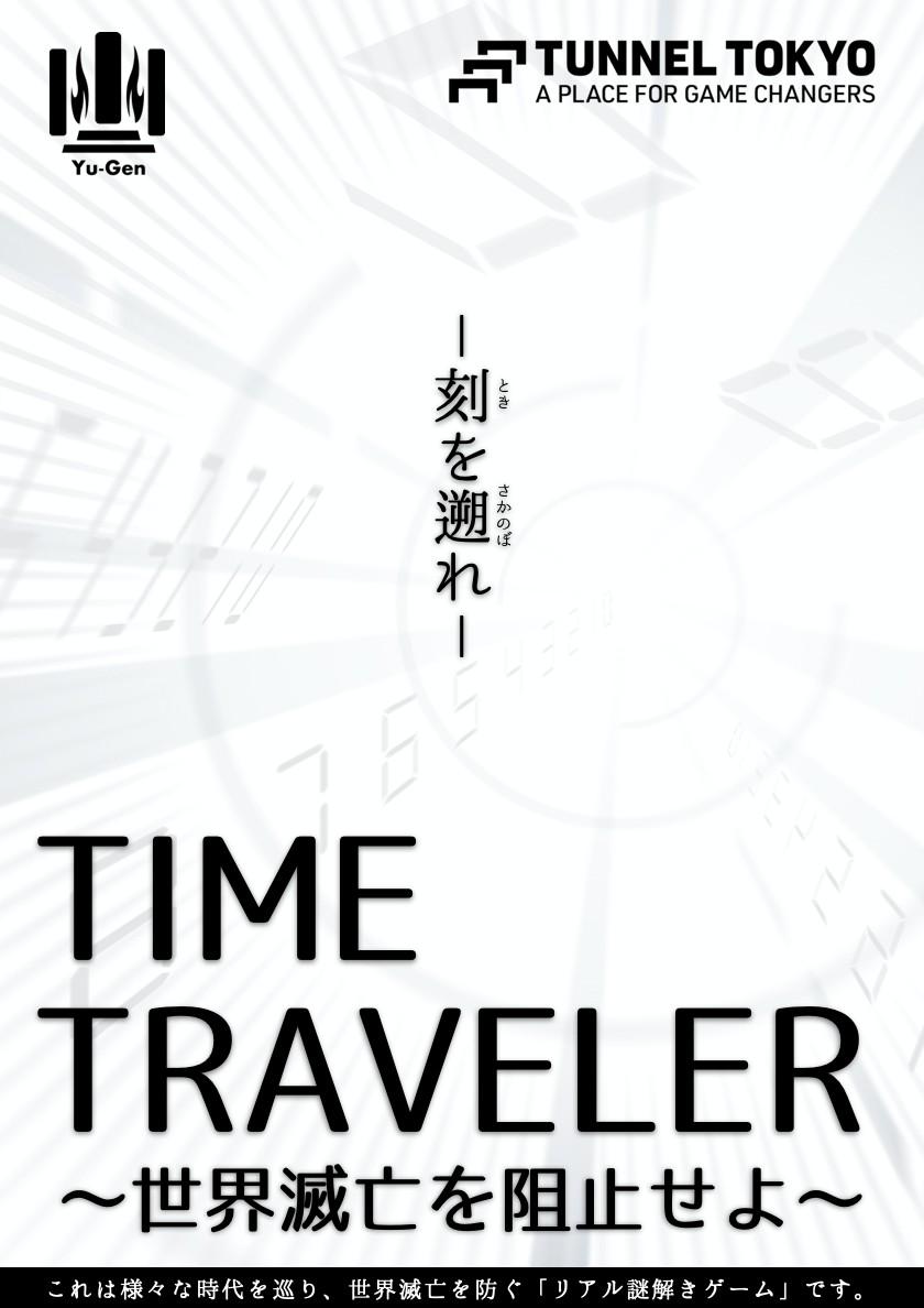 TIME TRAVELER(9/21,22開催)